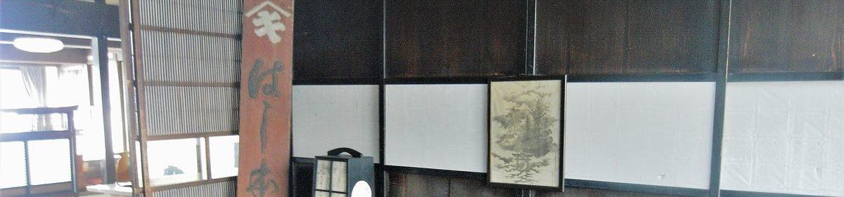 橋本政屋 公式ホームページ